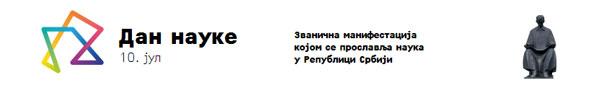 najava 10-jul dan- nauke srbija 2013 nikola tesla automatika.rs